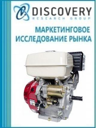 Маркетинговое исследование - Анализ рынка дизельных и бензиновых двигателей в России