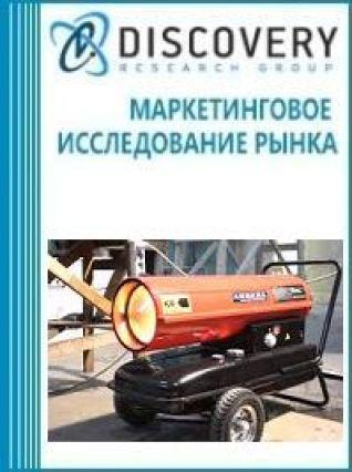 Анализ рынка дизельных тепловых пушек в России