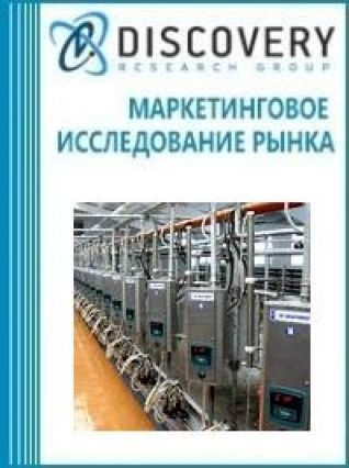 Маркетинговое исследование - Анализ рынка доильных установок в России
