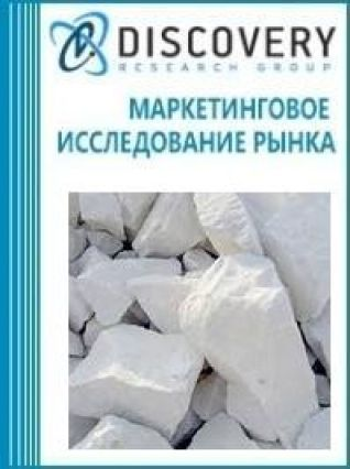Анализ рынка доломита кальцинизированного в России