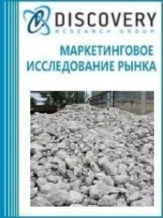 Маркетинговое исследование - Анализ рынка доломита некальцинизированного в России