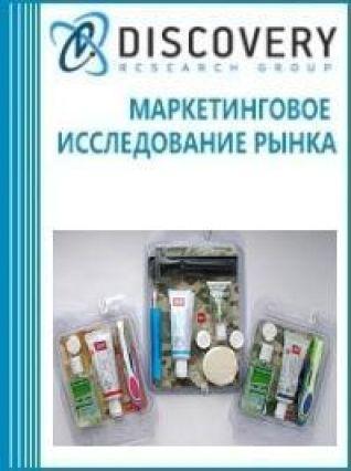 Маркетинговое исследование - Анализ рынка дорожных наборов в России