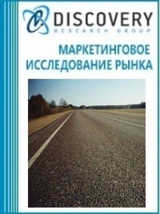 Маркетинговое исследование - Анализ рынка дорожных покрытий в России