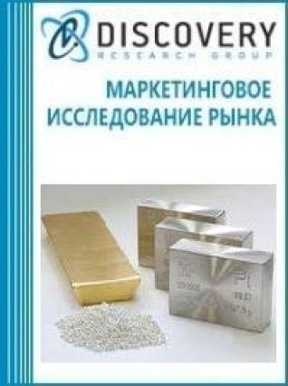 Анализ рынка драгоценных металлов в России
