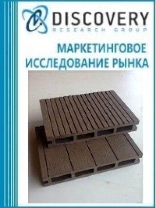 Маркетинговое исследование - Анализ рынка древесно-полимерных композитов в России