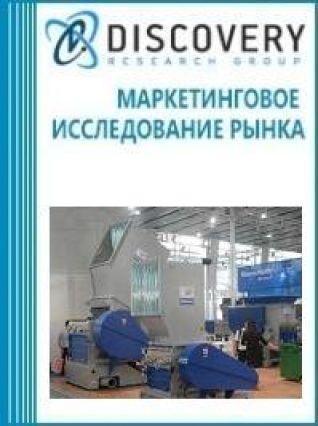 Маркетинговое исследование - Анализ рынка дробилок для переработки пленки и пластмасс в России