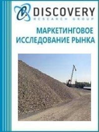 Анализ рынка дробленого стеатита в России