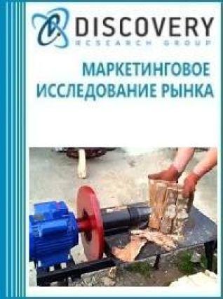 Анализ рынка дровоколов в России