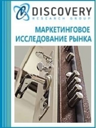 Маркетинговое исследование - Анализ рынка дверей противовзломных стальных в России