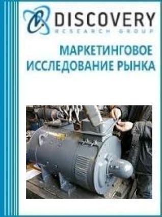 Анализ рынка электрических двигателей (электродвигателей) постоянного тока в России (с предоставлением базы импортно-экспортных операций)