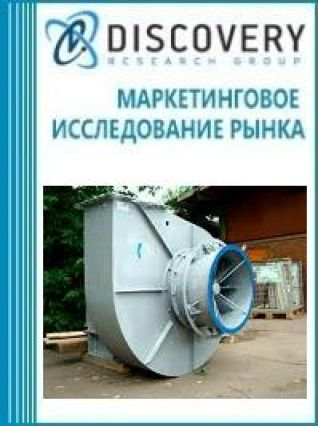 Анализ рынка дымососов в России