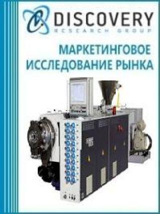 Маркетинговое исследование - Анализ рынка экструдеров шнековых конических для производства изделий из ПВХ в России