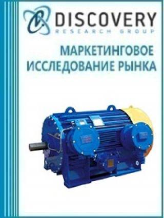 Маркетинговое исследование - Анализ рынка электрических двигателей большой мощности в России