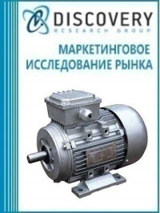 Анализ рынка электрических двигателей в России