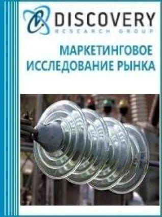 Анализ рынка электрических изоляторов в России