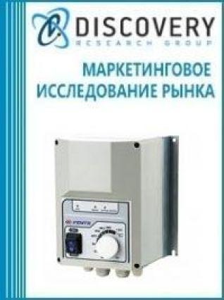 Маркетинговое исследование - Анализ рынка электрических принадлежностей в системах вентиляции (датчики, переключатели, регуляторы)  в России
