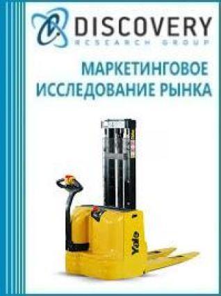 Маркетинговое исследование - Анализ рынка электрических ручных штабелеров в России