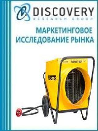 Маркетинговое исследование - Анализ рынка электрических тепловых пушек в России
