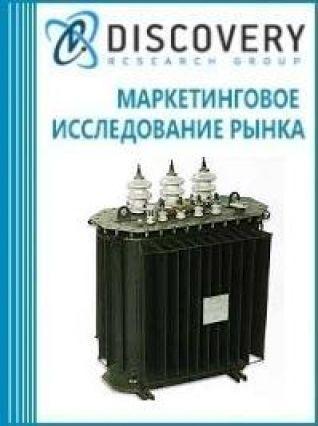 Анализ рынка электрических трансформаторов в России