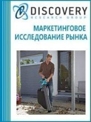 Маркетинговое исследование - Анализ рынка электрических воздуходувок в России