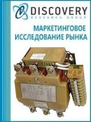 Анализ рынка электрической аппаратуры для коммутации или защиты электрических цепей (предохранителей, выключателей, разъединителей и прерывателей напряжения, молниеотводов) в России