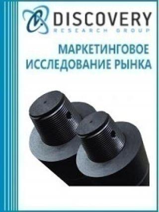 Маркетинговое исследование - Анализ рынка электродов графитированных и угольных в России