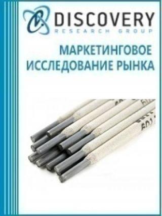 Маркетинговое исследование - Анализ рынка электродов сварочных в России