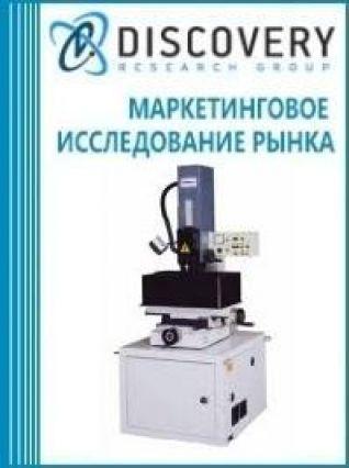 Маркетинговое исследование - Анализ рынка электроэрозионных супердрелей с наклонным суппортом в России