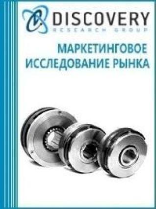 Анализ рынка электромагнитных муфт в России
