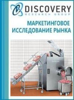 Анализ рынка электромясорубок промышленных в России