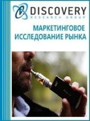 Маркетинговое исследование - Анализ рынка электронных сигарет и аксессуаров в России