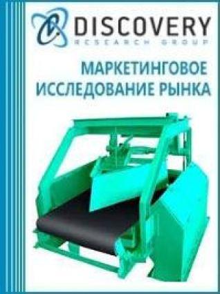 Маркетинговое исследование - Анализ рынка элеваторов и конвейеров непрерывного действия для товаров или материалов, специально предназначенных для подземных работ в России