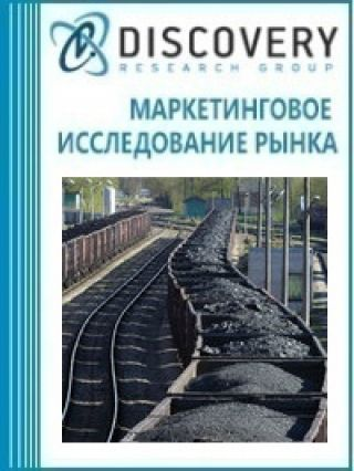Маркетинговое исследование - Анализ рынка энергетического угля в России