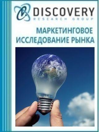 Маркетинговое исследование - Анализ рынка энергосбережения и энергоэффективности в различных отраслях промышленности в России