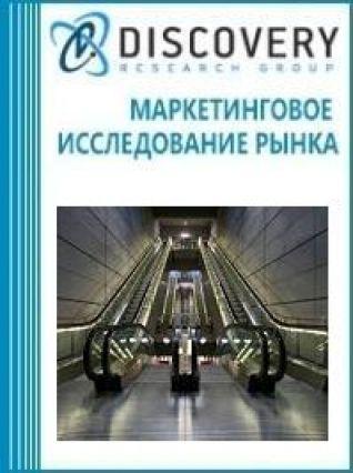 Маркетинговое исследование - Анализ рынка эскалаторов и движущихся пешеходных дорог в России
