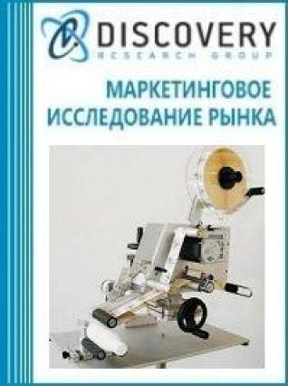 Маркетинговое исследование - Анализ рынка этикеровщиков полуавтоматических в России