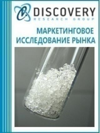 Маркетинговое исследование - Анализ рынка этилбензола в России