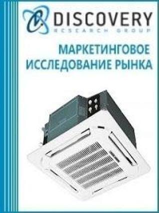 Маркетинговое исследование - Анализ рынка фанкойлов в России