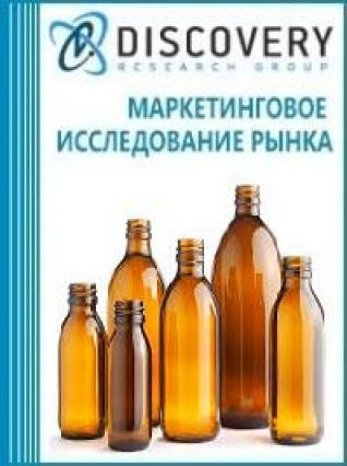 Маркетинговое исследование - Анализ рынка фармацевтических бутылок в России
