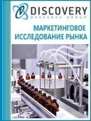 Анализ рынка фармацевтических машин розлива в России