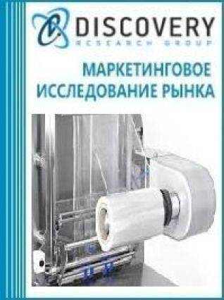 Анализ рынка фармацевтических машин запайки в России