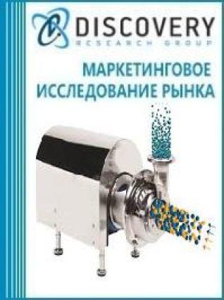 Маркетинговое исследование - Анализ рынка фармацевтических насосов в России