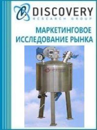 Анализ рынка фармацевтических реакторов в России