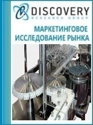 Анализ рынка фармацевтических тубонаполнителей в России