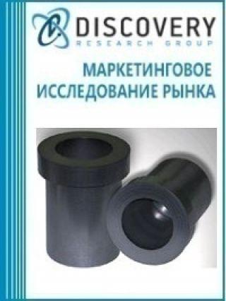 Анализ рынка фасонных изделий из графита в России