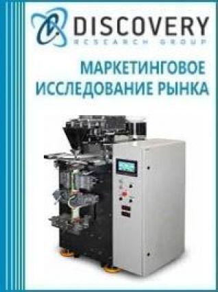 Маркетинговое исследование - Анализ рынка фасовочно-упаковочных линий сигарет в России