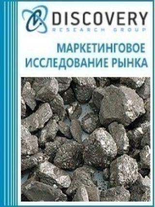 Маркетинговое исследование - Анализ рынка ферробора в России