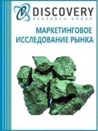 Маркетинговое исследование - Анализ рынка феррохрома низко- и высокоуглеродистого в России