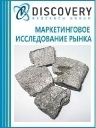 Маркетинговое исследование - Анализ рынка ферромолибдена в России