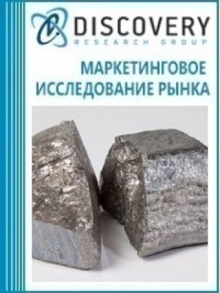 Маркетинговое исследование - Анализ рынка ферросилиция в России